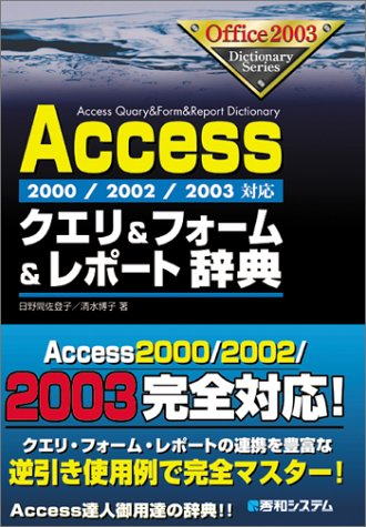 Accessクエリ&フォーム&レポート辞典―2000/2002/2003対応 (Office2003 Dictionary Series)