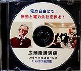 広瀬隆講演録「電力自由化で原発と電力会社を葬る! 」 [DVD]