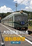 大井川鐵道21000系運転席展望 元南海電気鉄道使用車両:ズームカー [DVD]