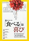 NATIONAL GEOGRAPHIC (ナショナル ジオグラフィック) 日本版 2014年 12月号 [雑誌]