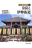 奈良と伊勢街道 (街道の日本史)