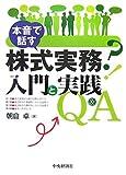 本音で話す株式実務入門と実践Q&A