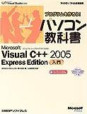 プログラムを作ろう!パソコン教科書 Microsoft Visual C++ 2005 Express Edition入門 (マイクロソフト公式解説書―プログラムを作ろう!パソコン教科書)