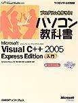 プログラムを作ろう!パソコン教科書 Microsoft Visual C++ 2005 Express Edition入門 (マイクロソフト公式解説書プログラムを作ろう!パソコン教科書)