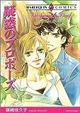 疑惑のプロポーズ (エメラルドコミックス ハーレクインシリーズ)