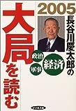 長谷川慶太郎の大局を読む―2005年 経済・政治・軍事