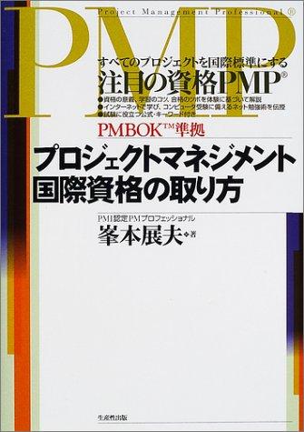 プロジェクトマネジメント国際資格の取り方― すべてのプロジェクトを国際標準にする注目の資格PMP