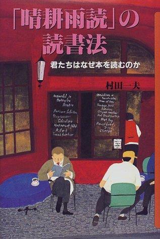 「晴耕雨読」の読書法―君たちはなぜ本を読むのか