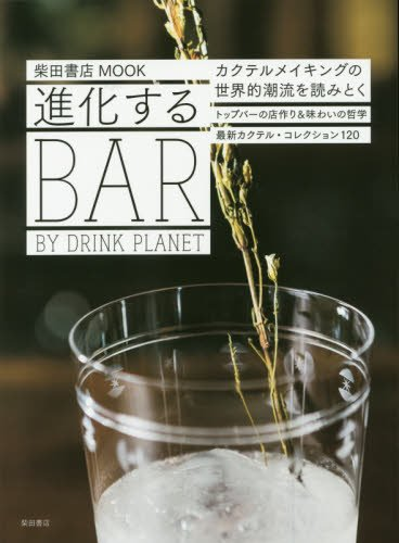 進化するBAR: by Drink Planet
