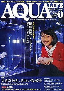月刊 AQUA LIFE 2015年 01月号