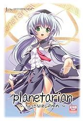 planetarian ちいさなほしのゆめ メモリアルエディション