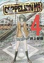 COPPELION(4) (ヤンマガKCスペシャル)