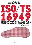 図解Q&A ISO/TS 16949規格のここがわからない