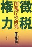 徴税権力―国税庁の研究 (文春文庫)