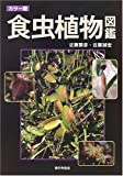 カラー版 食虫植物図鑑