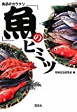 食品のカラクリ 魚のヒミツ (宝島SUGOI文庫)