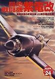 局地戦闘機紫電改―海軍航空の終焉を飾った傑作機の生涯 (〈歴史群像〉太平洋戦史シリーズ (24))