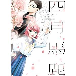 四月馬鹿 (アクションコミックス) [Kindle版]
