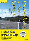 クレイジー・イン・ジャパン[DVD付]: べてるの家のエスノグラフィ (シリーズ ケアをひらく)