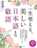 一生使える、美しい日本語と敬語 (PHPビジュアル実用BOOKS)