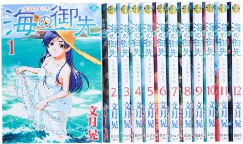 海の御先 コミック 1-12巻 セット (ジェッツコミックス)