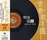 青春歌年鑑<戦後編>(6)昭和33年~34年(1958年~1959年)