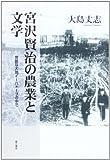 宮沢賢治の農業と文学—苛酷な大地イーハトーブの中で