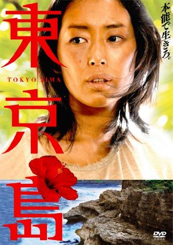 東京島 [DVD]