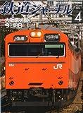鉄道ジャーナル 2014年 04月号 [雑誌]