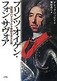 プリンツ・オイゲン・フォン・サヴォア―興隆期ハプスブルク帝国を支えた男