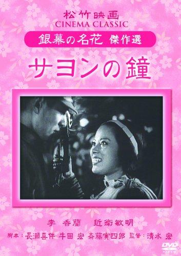 サヨンの鐘 松竹映画 銀幕の名花 傑作選 [DVD]