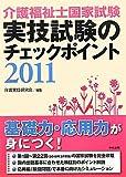 介護福祉士国家試験 実技試験のチェックポイント〈2011〉