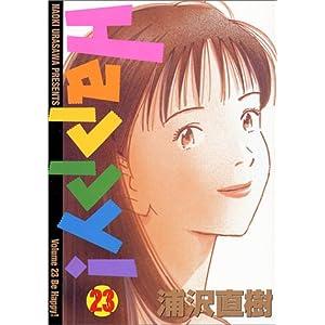 Happy! (23) (ビッグコミックス)