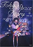 Tokyo Space Dairy / タカノ 綾 のシリーズ情報を見る