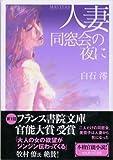 人妻・同窓会の夜に (マスターズ文庫)