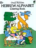 Hebrew Alphabet Coloring Book (Dover Children s Bilingual Coloring Book)