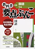 光村図書版中学国語 1年 (中学教科書要点ぶんこ)