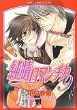 純情ロマンチカ (9) (あすかコミックスCL-DX)
