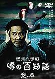 稲川大百怪 噂の百物語 ~魅の章~ [DVD]