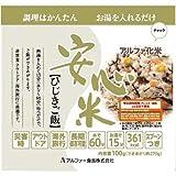 アルファー食品 安心米 ひじきご飯