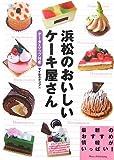 浜松のおいしいケーキ屋さん―データ&マップ付き
