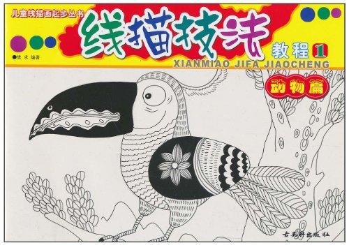 儿童线描画起步丛书:线描技法教程(1动物篇)收藏