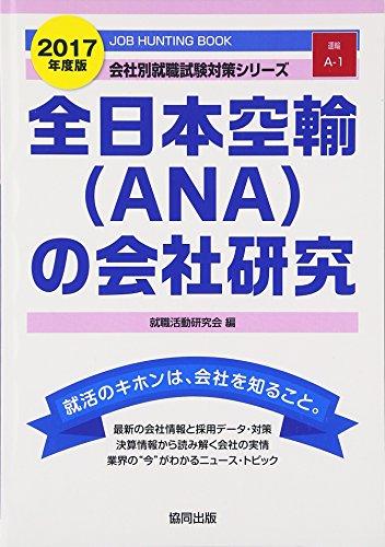 全日本空輸(ANA)の会社研究 2017年度版―JOB HUNTING BOOK (会社別就職試験対策シリーズ)
