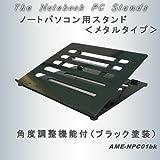 アメックスアルファ ノートパソコン用 スタンド 4段階 稼動式 ≪ ブラック ≫ AME-NPC01BK