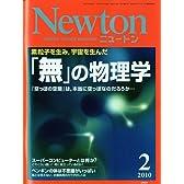 Newton (ニュートン) 2010年 02月号 [雑誌]