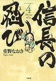 信長の忍び 4 (ジェッツコミックス)