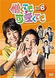 憎くても可愛くても DVD-BOX6