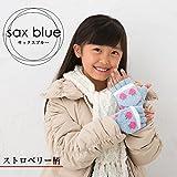 ふわふわあったかキッズのびのびミトンフード付き指切り手袋 日本製 サックスブルー F