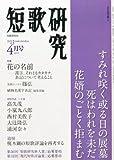 短歌研究 2013年 04月号 [雑誌]