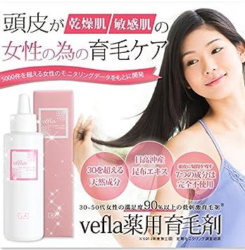 vefla薬用育毛剤(医薬部外品)